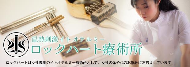 狛江駅徒歩2分 女性専用加圧トレーニング RockHeart:温熱刺激イトオテルミー ロックハート療術所